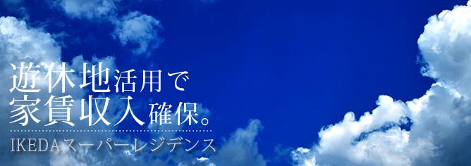 ikeda_super